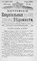 Костромские епархиальные ведомости. 1915. №23.pdf