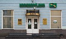 Банк сгб московский филиал - 8