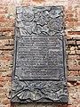 Мемориальная табличка на Никольских воротах.jpg