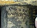 """Мемориал """"Музей партизанской славы"""", Одесса, надпись.jpg"""