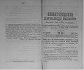Нижегородские епархиальные ведомости. 1901. №08.pdf