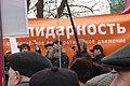 Первый митинг движения Солидарность (12).JPG