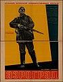 Плакат к фильму «Аэроград».jpg