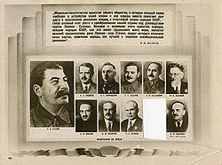 Политбюро ЦК ВКП(б) 1937.jpg