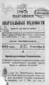 Полтавские епархиальные ведомости. 1874. №17 (офиц.).pdf