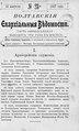 Полтавские епархиальные ведомости 1907 № 23 Отдел официальный. (10 августа 1907 г.).pdf
