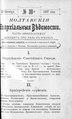 Полтавские епархиальные ведомости 1907 № 30 Отдел официальный. (20 октября 1907 г.).pdf