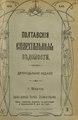 Полтавские епархиальные ведомости 1915 № 05 Отдел официальный, неофициальный. (1 марта 1915 г.).pdf