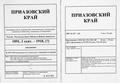 Приазовский край 1899 -257-285 (октябрь).pdf