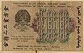 РСФСР. 100 рублей 1919. Реверс.jpg