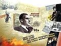 Российский почтовый блок, посвященный 125-летию М.А. Булгакова.jpg