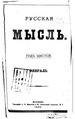 Русская мысль 1885 Книга 02.pdf