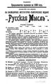 Русская мысль 1899 Книга 04.pdf