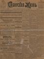 Сибирская жизнь. 1901. №113.pdf