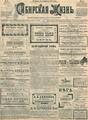 Сибирская жизнь. 1903. №037.pdf