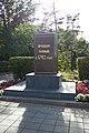 Стела, установленная в честь основания в 1743 году города Оренбурга 2.jpg