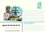 Художественные маркированные конверты 1981 года. Брусилов Георгий Львович.jpg