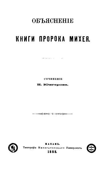 File:Юнгеров П. Объяснение книги пророка Михея. 1888.djvu