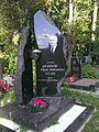 Юрий Ананьев (могила).jpg