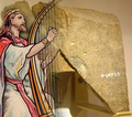 איור של דוד המלך לצד כתובת תל דן.png