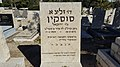 מצבת קברו של זליג סוסקין בבית העלמין בנהריה.jpg