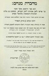 עברית: ספר מחברת מנחם