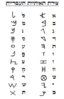 צורת האותיות העבריות.PNG