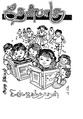 தேன்பாகு.pdf