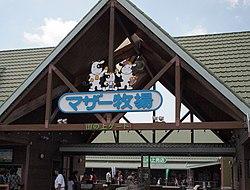 マザー牧場 2010 (4920223780).jpg
