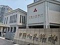 中国人民银行无锡分行.jpg