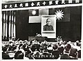 中国国民党第10次全国代表大会 - 10th National Congress of the Chinese Kuomintang.jpg