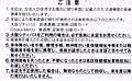 乗車料金割引証(裏面).jpg
