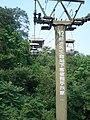 南京-紫金山索道 - panoramio.jpg