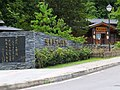 張學良文化園區 Zhang Xueliang Cultural Park - panoramio.jpg