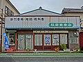 新刊書籍・雑誌・教科書 紅雲堂書店 2015 木更津 (16579899889).jpg