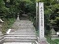 新郷, stone steps.jpg