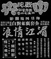 湄江情浪1933Dec17SunKS32.tif