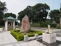 西吴迷你风狮爷 - Mini Wind Lion in Xihu Village - 2014.05 - panoramio.jpg