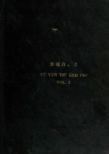 語言自邇集 - Yǔ yán zì ěr jí. A progressive course designed to assist the student of colloquial Chinese Vol 1.djvu