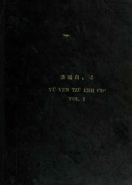 File:語言自邇集 - Yǔ yán zì ěr jí. A progressive course designed to assist the student of colloquial Chinese Vol 1.djvu