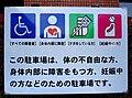 身障者用駐車場看板の例.jpg