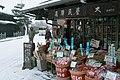 雪の街角 - panoramio.jpg
