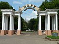 0012 Орловский парк культуры и отдыха.jpg
