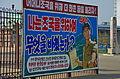 0195 - Nordkorea 2015 - Hamhung - Düngemittelfabrik (22777265620).jpg