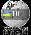 1024-Wikipedia f10 UA.png