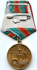 "Reverse of the Medal ""In Commemoration of the 1500th Anniversary of Kiev"" 1500 years of Kiev REVERSE.jpg"