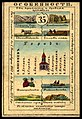 1856. Card from set of geographical cards of the Russian Empire 009.jpg