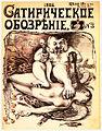 1906. Сатирическое обозрение №3.jpg