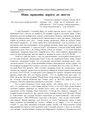 1934 4-5У.pdf