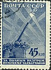 1942 Stamp of USSR CPA 840.jpg